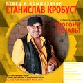 Stan Kroboost, Вокальные дуэты в Советском районе