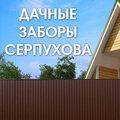 Заборы Серпухова, Строительство заборов и ограждений в Пущино