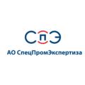 «СпецПромЭкспертиза» (АО «СПЭ»), Экспертиза документов в Восточном административном округе