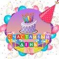 Счастливый день, Другое в Астрахани