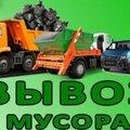 ЭкоЗеленаяМиля, Вывоз мусора в Москве