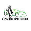 ООО Альфа Феникса, Услуги шиномонтажа в Городском округе Самара