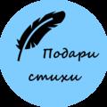 Подари Стихи, Другое в Санкт-Петербурге