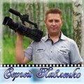 Сергей Павленко, Заказ видеосъёмки мероприятий в Курганской области