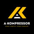 А-компрессор.ру, Экскаваторы-погрузчики в Ворсине