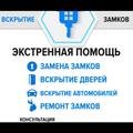 Владимир Николаевич Е., Изготовление ключей в Городском округе Краснодар