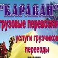 """ТК """"Караван"""", Услуги манипулятора в Волгоградской области"""