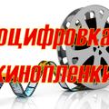 оцифровка кинопленок 8 мм