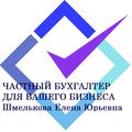Частный бухгалтер ИП Шмелькова Е.Ю., Бухгалтерские услуги в Лозовском сельском поселении