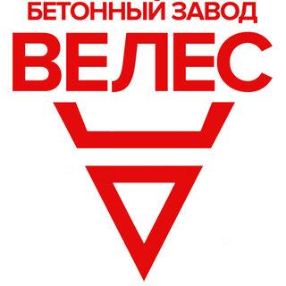ВЕЛЕС - Бетонный завод