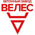 ВЕЛЕС - Бетонный завод, Другое в Видном
