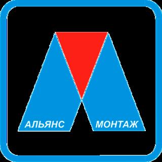 "ООО  ""Альянс-монтаж"""