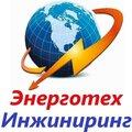 """ООО """"Энерготех-Инжиниринг"""", Ремонт промышленного оборудования в Новосибирском районе"""