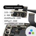 Замена камеры