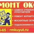 """Рмк """"уют"""", Замена стекол в Красноярске"""