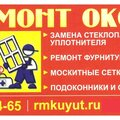 "Рмк ""уют"", Установка замка от детей в Красноярске"