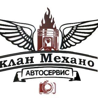 ООО Клан Механо