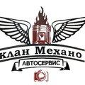 ООО Клан Механо, Замена приемной трубы глушителя в Городском округе Томск