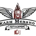 ООО Клан Механо, Диагностика подвески в Томске
