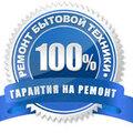 ИП Зубов Э.В, Ремонт: не отжимает в Калининском районе
