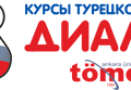Частное Учреждение Дополнительного Образования «Языковые курсы «Диалог», Репетиторы по турецкому языку в Можайске