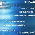 Бюро комплексных решений, Установка полноростового турникета в Ярославской области