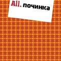 Allpochinka, Ремонт пылесоса в Волосовском районе