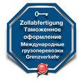 🇩🇪 Freuer Logistik 🇩🇪 , Таможенные услуги в Городском округе Сызрань