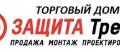 ТД Защита Трейд, Монтаж видеодомофона в Нижнем Новгороде