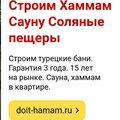 ООО Дуит-Хамам, Услуги по ремонту и строительству в Вологде