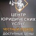 ЦЕНТР ЮРИДИЧЕСКИХ УСЛУГ, Смена адреса генерального директора в Новочеркасске