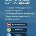 Трансфер по Южному берегу Крыма, Заказ пассажирских перевозок в Коктебеле