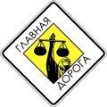 Автоюрист, Защита виновника ДТП в Челябинске
