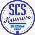 SCS Cleaning, Уборка и помощь по хозяйству в Ростове-на-Дону