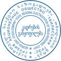 Изготовление грузинских печатей и штампов