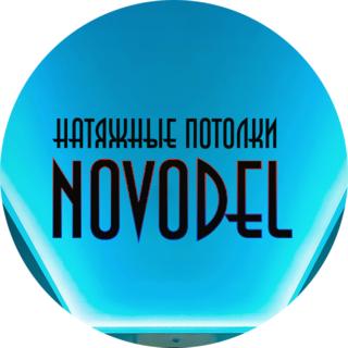 Натяжные потолки Novodel в Витебске и области