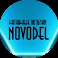 Натяжные потолки Novodel в Витебске и области, Установка потолков в Витебской области