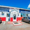 АвтоПлюс, Центр кузовного ремонта, Ремонт авто в Мишкинском районе