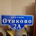 Адресные таблички с названием улицы и номером дома - изготовление и доставка по всей России
