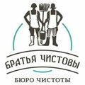 Бюро чистоты братьев Чистовых, Услуги уборки в Ивантеевке