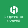 Надежный Подряд, Другое в Калининграде