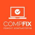 CompFix, Заказ компьютерной помощи в Коченёве