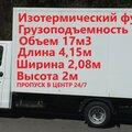Перевозка в изотермическом фургоне: ГАЗ Некст