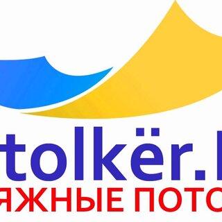 PotolkerRu Натяжные Потолки(Армавир, Кропоткин, Лабинск, Курганинск, Гулькевичи)