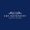 СВТ-Петербург, Заказ курьеров в Комендантском аэродроме