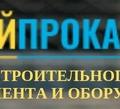 СтройПрокат, Услуги аренды в Сельском поселении Завидово