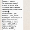 Реклама в WhatsApp