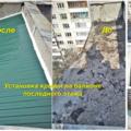 Ремонт козырьков балконов последних этажей