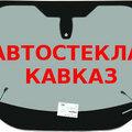 Автостекла Кавказ, Ремонт авто в Городском округе Грозный