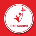 """ОЦ """"НАСТАВНИК"""", Обучение информатике и компьютерным наукам в Октябрьском округе"""